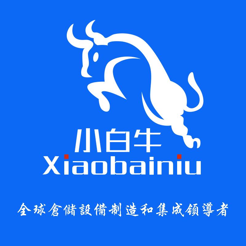 上海小白牛供应链管理有限公司