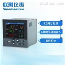 联测SIN-R9600彩屏无纸记录仪