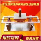 水泥基填缝剂变形试验装置