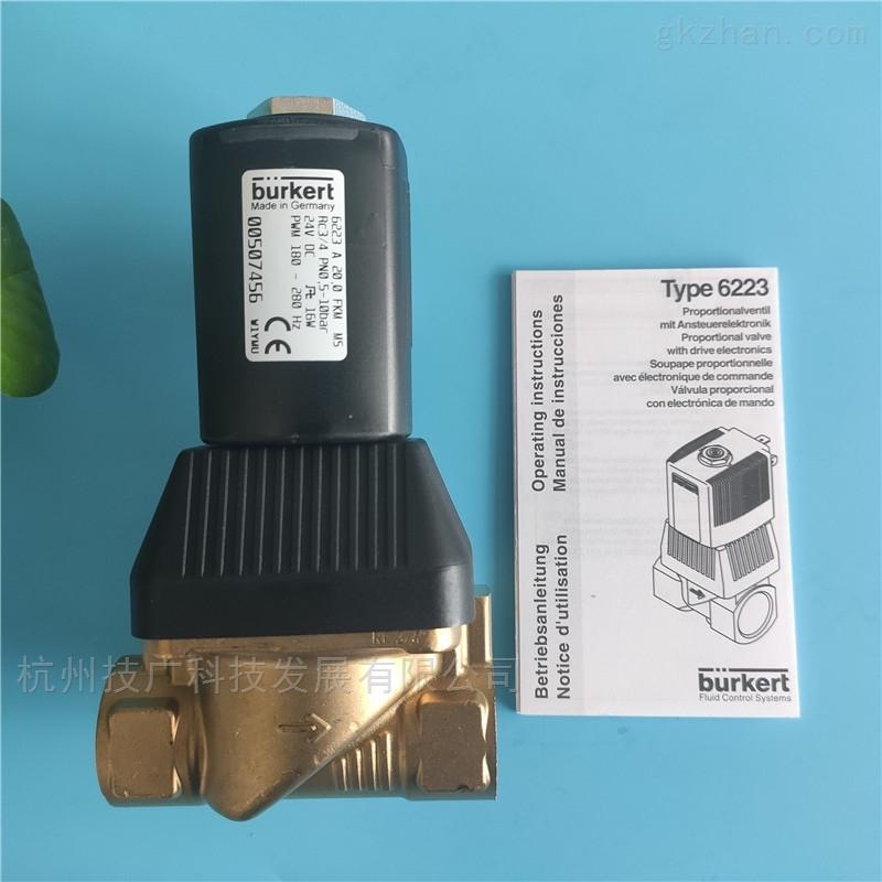 burkert6223电磁比例阀 带调节流量