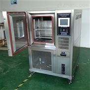 环境气候变化恒温恒湿试验箱