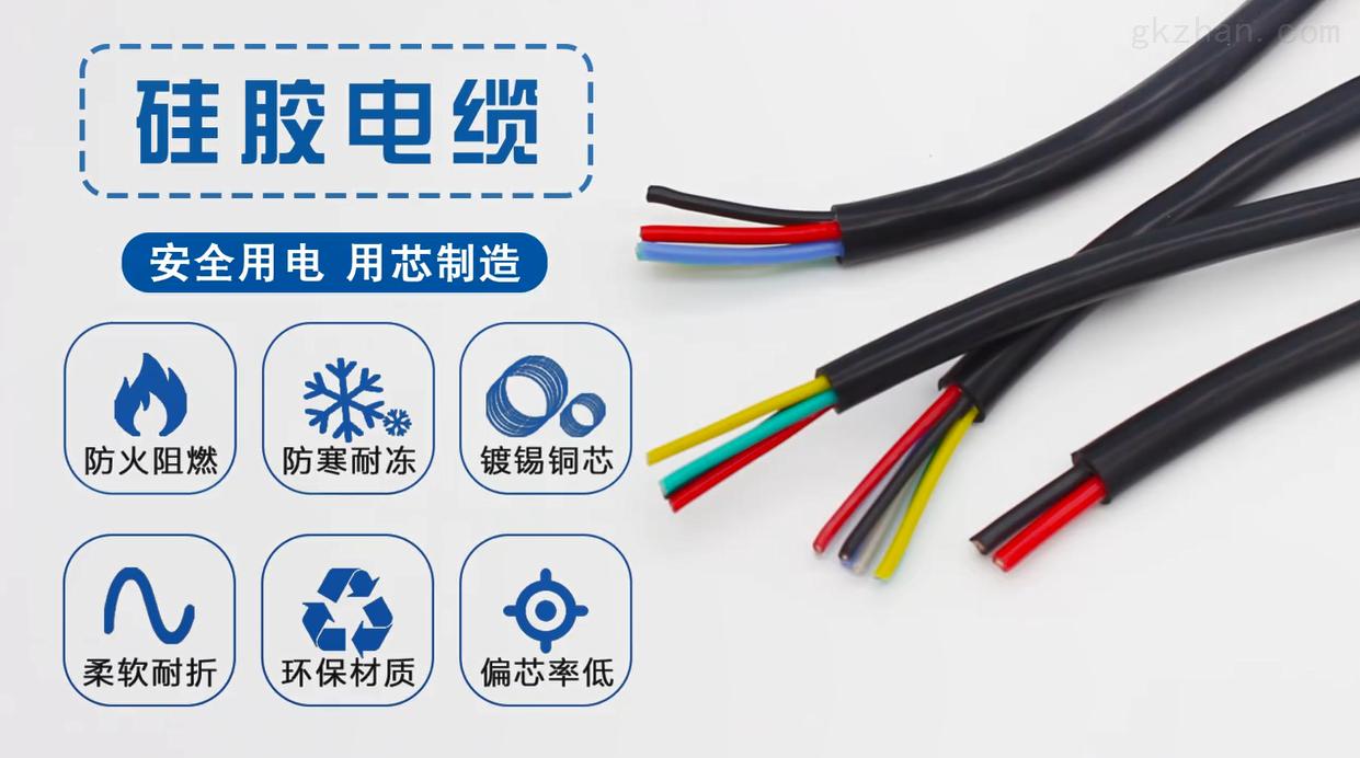 高温硅胶电缆YGC耐热耐火