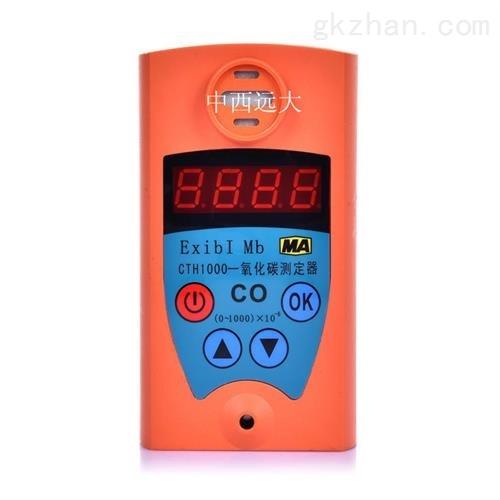 一氧化碳检测仪(矿用) 现货