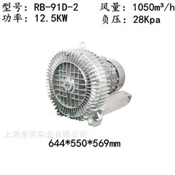 RB-91D-2精密铜管除水高压鼓风机