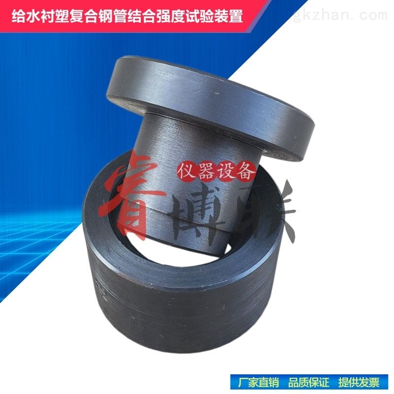 给水衬塑复合钢管结合强度试验装置