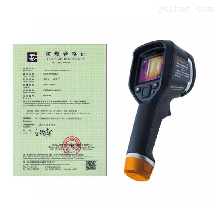 工业防爆热成像仪YRH250