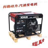 KL-3160科勒动力三相汽油发电机14KVA