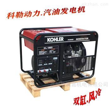 科勒動力15KW汽油發電機應急備用電站帶UPS