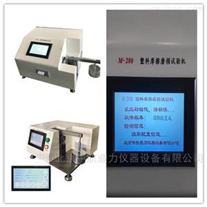 滑动摩擦磨损试验仪(计算机控制)