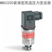 MBS3200 丹佛斯紧凑型高温压力传感器