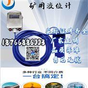 投入式液位传感器 10米矿用液位计