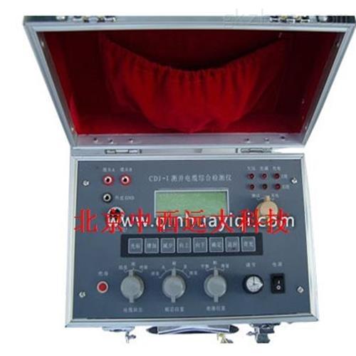 测井电缆综合检测仪(中西器材)现货