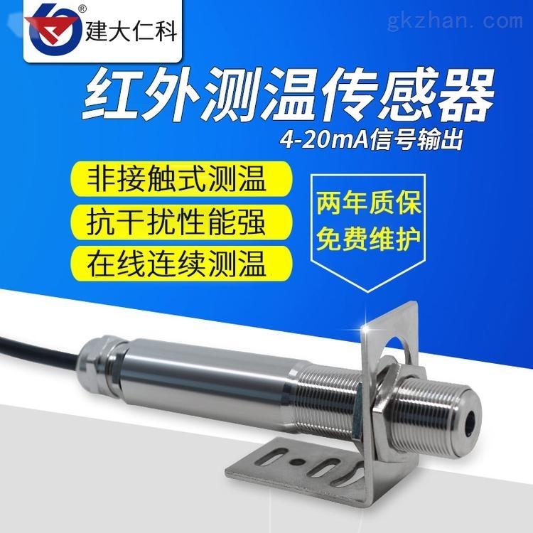 建大仁科工业非接触式红外线测温传感器
