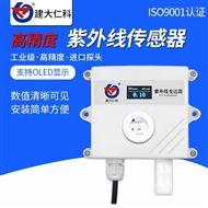 RS-UV-建大仁科 紫外线传感器
