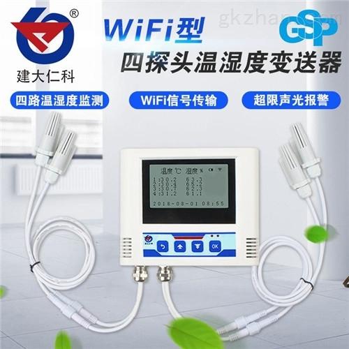 血站疫苗冰箱WIFI多探头型温湿度记录仪