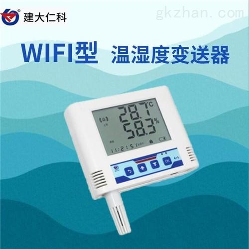 工业级无线WIFI冷库阴凉库车间温湿度记录仪