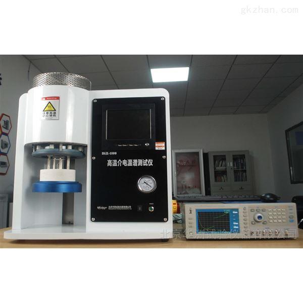 升温迅速的高温介电温谱仪