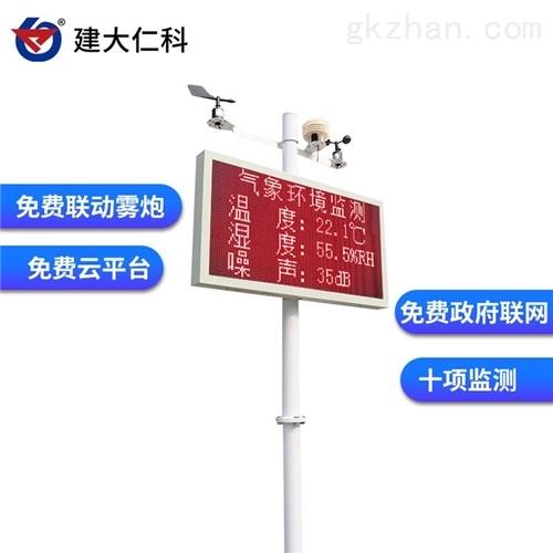 建大仁科 噪声扬尘监测设备 免费监测平台
