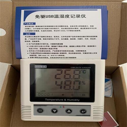 温湿度记录仪(外置探头) 现货