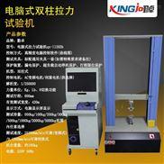 材料力学性能测试 万能拉力试验机