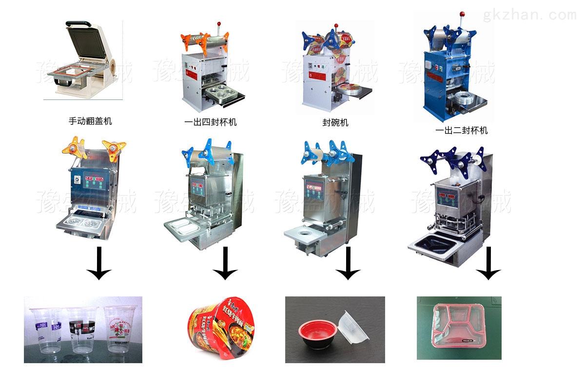 珍珠奶茶封口机工作流程图