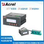 ARD2-100/KC低压电动机保护器 RS485-modbus