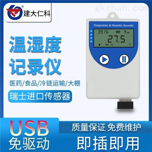 建大仁科 温湿度记录仪USB高精度温度计