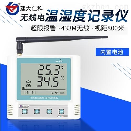 建大仁科 无线电温湿度变送器记录仪