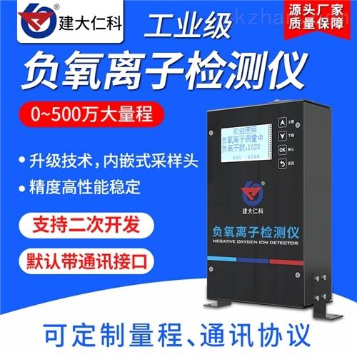 建大仁科 负氧离子检测仪空气负离子传感器