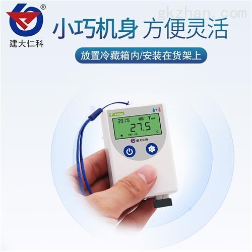 仓库温湿度记录仪