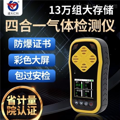 建大仁科 四合一有毒有害气体传感器