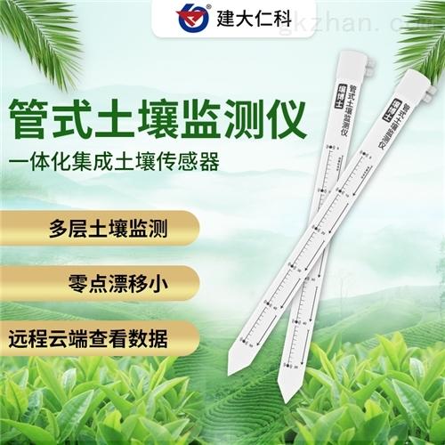 管式土壤监测仪