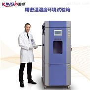 北京可程式恒温恒湿环境试验箱*