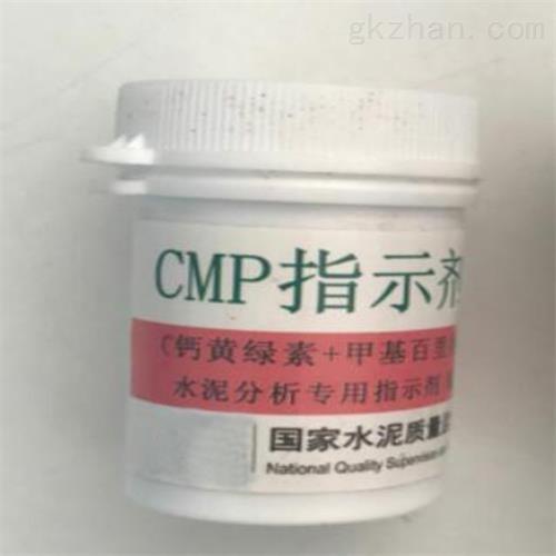 CMP指示剂 仪表