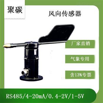 聚碳風向傳感器