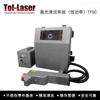 便攜式低功率激光清洗機
