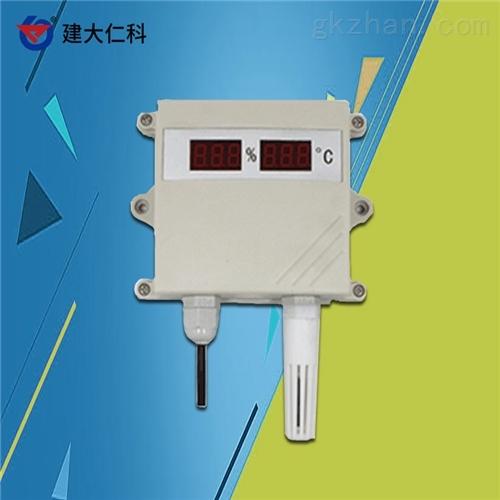 建大仁科 温湿度变送器 环境温湿一体传感器