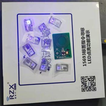 RFID閃燈尋物資產管理標簽