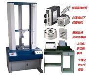 橡胶用拉力机(图)橡胶拉力测试机价格|橡胶拉伸试验机厂家