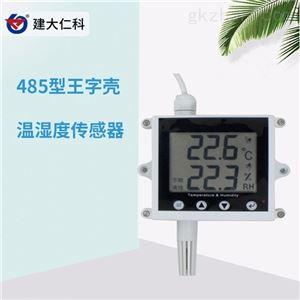 RS-WS-N01建大仁科 低功耗温湿度传感器 *