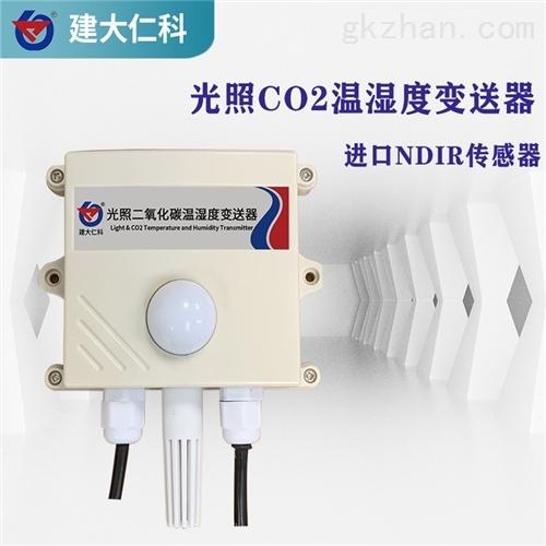 建大仁科 光照CO2温湿度变送器