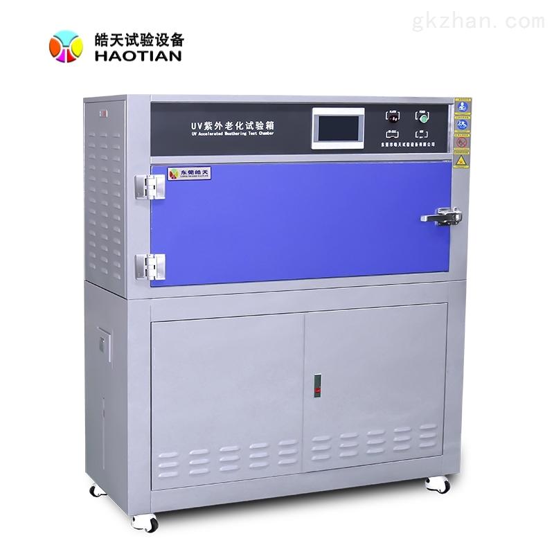 紫外光耐候加速老化试验箱订制价格
