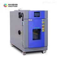 小型环境试验箱厂家装置