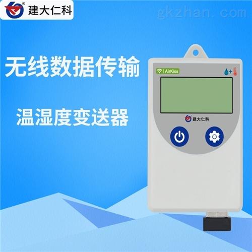 建大仁科 WiFi温湿度记录仪自动监测传感器