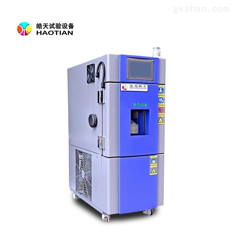 小型恒温恒湿试验箱 实验室设备