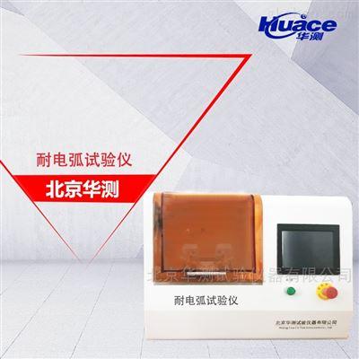 可测电气绝缘材料的耐电弧试验仪