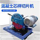 HQP-150混凝土切片机芯样切割机