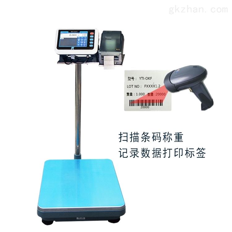 扫描条码二维码记录并打印数据电子台秤