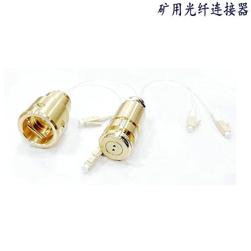 矿用光纤连接器传输模拟信号,同时能够最大限度地减少射频信号损耗。 这些器件可在数兆赫射频范围下工作。由于同轴电缆提供了屏蔽层,射频连接器因此常与同轴电缆结合使用。同轴电缆连接器内部有一个用同心导电套管包覆的导体,导体与屏蔽由绝缘材料隔开。