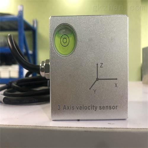 三维振动速度传感器 仪表